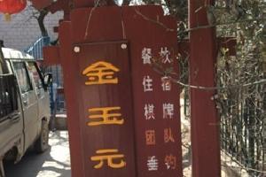 刘家峡金玉元农家乐(临夏)