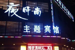 葫芦岛夜时尚主题宾馆