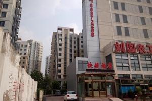 天津福鼎至家快捷酒店