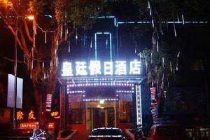 韶山-皇廷假日酒店