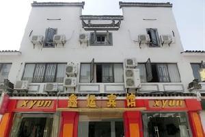 黄山鑫运快捷酒店