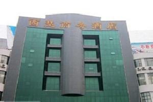 徐州西楚商务宾馆