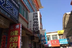 天祝县润泽商务旅馆(武威)