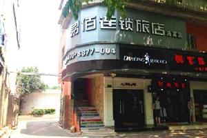 易佰连锁旅店 (厦门海富店)