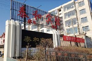 湟源泰和宾馆(西宁)