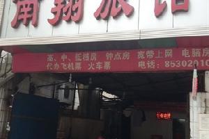 武汉南翔旅馆
