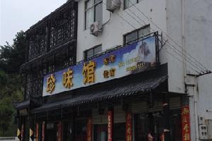 天柱山珍味馆