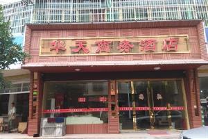 崇阳华天商务酒店
