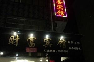 景德镇财富宾馆