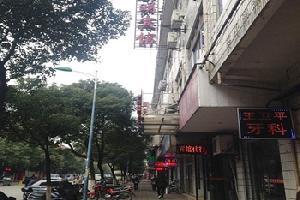 九江湖口裕明宾馆(二部)