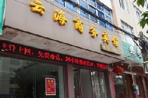 钦州云海商务宾馆