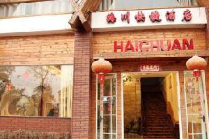 资溪海川快捷酒店
