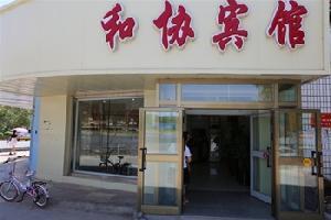 鄯善县和协宾馆