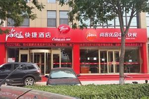 尚客优快捷酒店(沧州青县南环路店)