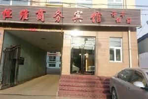 西宁恒维商务宾馆(大通县)