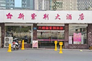 合肥新紫荆大酒店