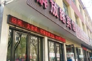 西宁解放路宾馆(大通县)