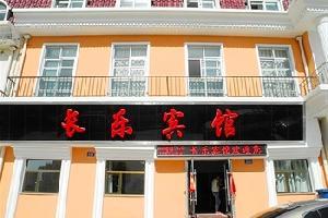 西宁长乐宾馆