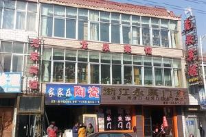 西宁龙泉宾馆(湟中县)