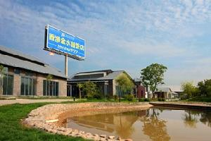 宁夏香渔金水园饭店