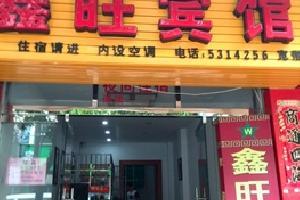 武夷山鑫旺宾馆