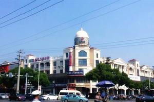 易佰连锁旅店(苏州木渎店)