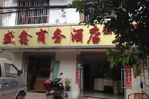 韶关盛鑫商务酒店