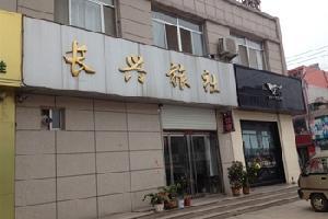 枣庄长兴旅社