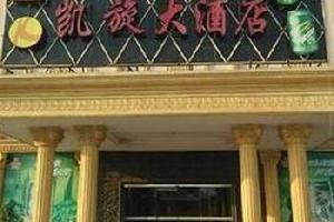 揭阳惠来凯旋大酒店