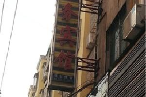 京山新市商务宾馆