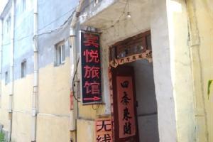 枣庄宾悦旅馆