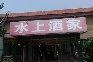济南水上人家酒店