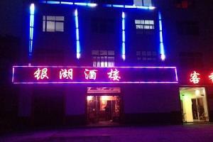 神农架银湖酒楼(大九湖)