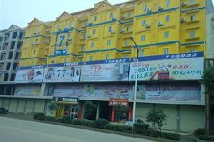7天连锁酒店(郴州桂阳欧阳海大道店)
