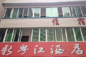 韶关新粤江酒店