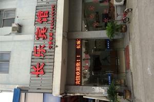 绍兴安昌镇长乐宾馆