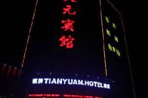 诸暨天元宾馆
