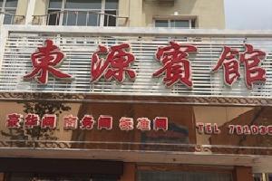东港东源宾馆