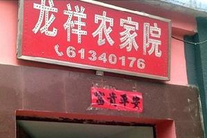 北京房山龙祥农家院