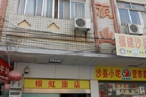 云浮郁南银虹旅店