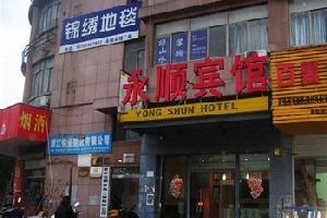 金华永顺宾馆