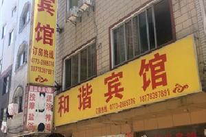 桂林和谐宾馆