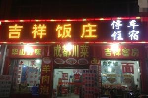 华山吉祥饭庄