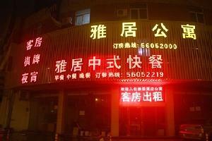 杭州雅居酒店公寓
