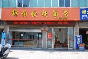 昭通锦怡快捷酒店