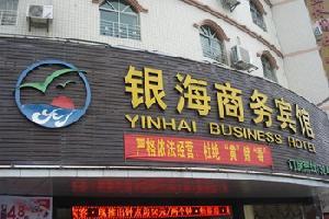 清远银海商务宾馆(源潭店)