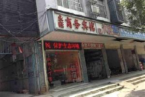 株洲永旺商务宾馆(新华东路店)