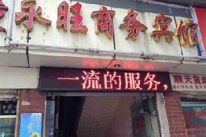 株洲永旺商务宾馆(军分区店)