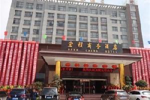 龙陵宏程商务酒店