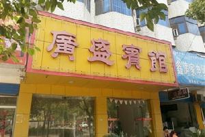 京山广盛宾馆